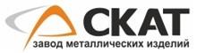 Завод металлоизделий ООО «Скат»